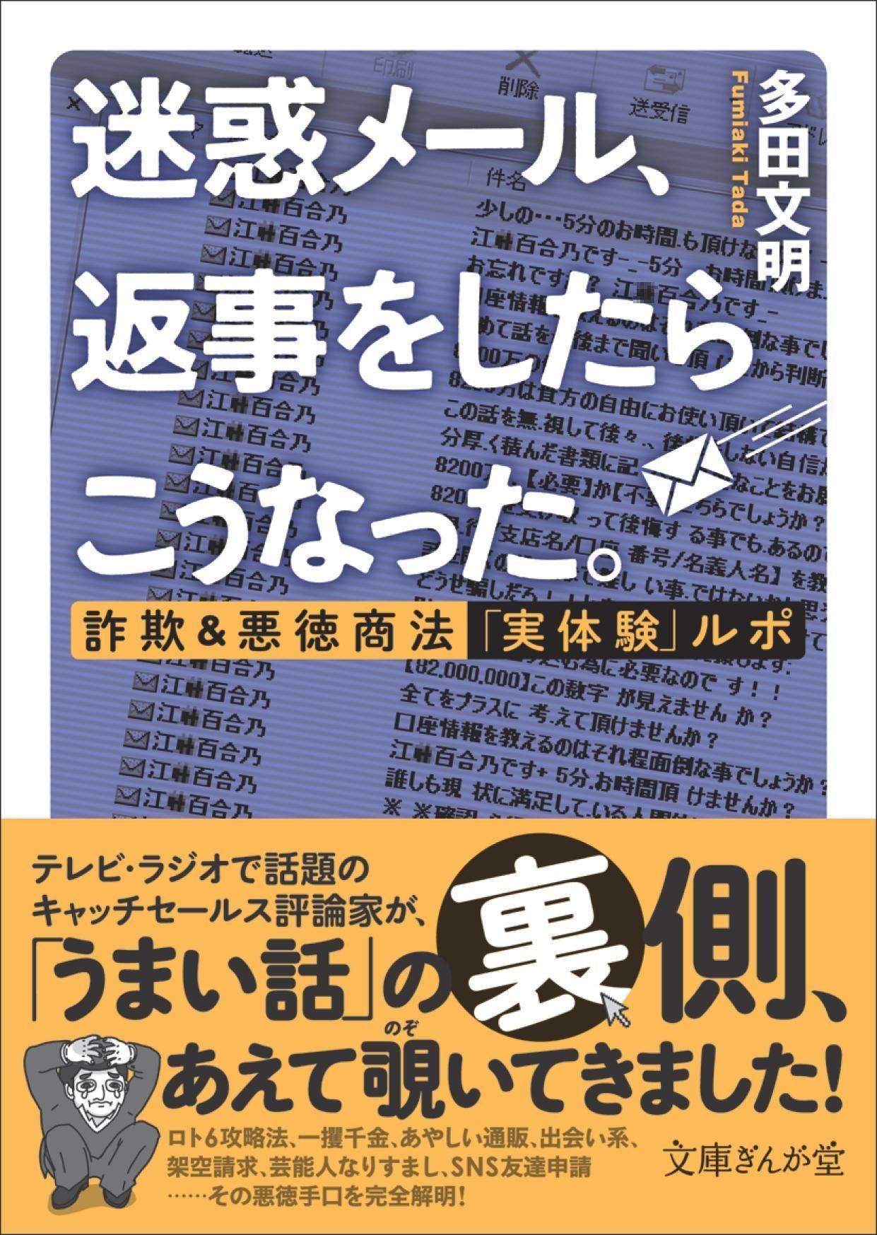 多田 文庫