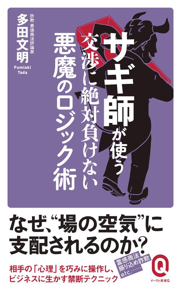 多田 最新刊