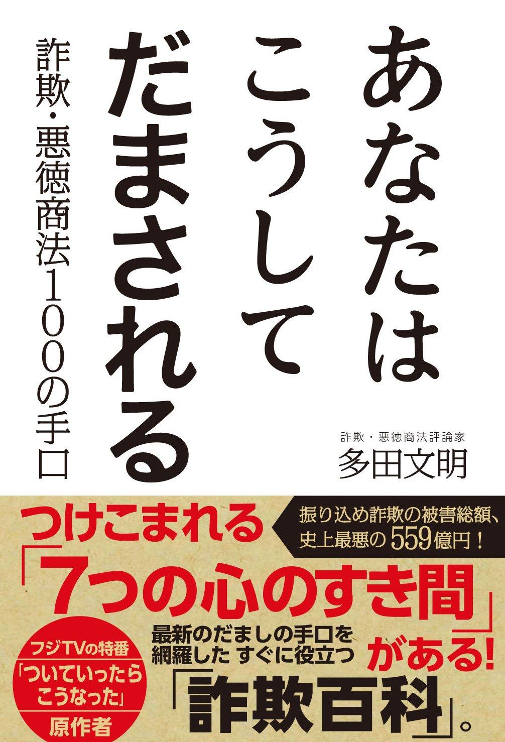 多田 古書2