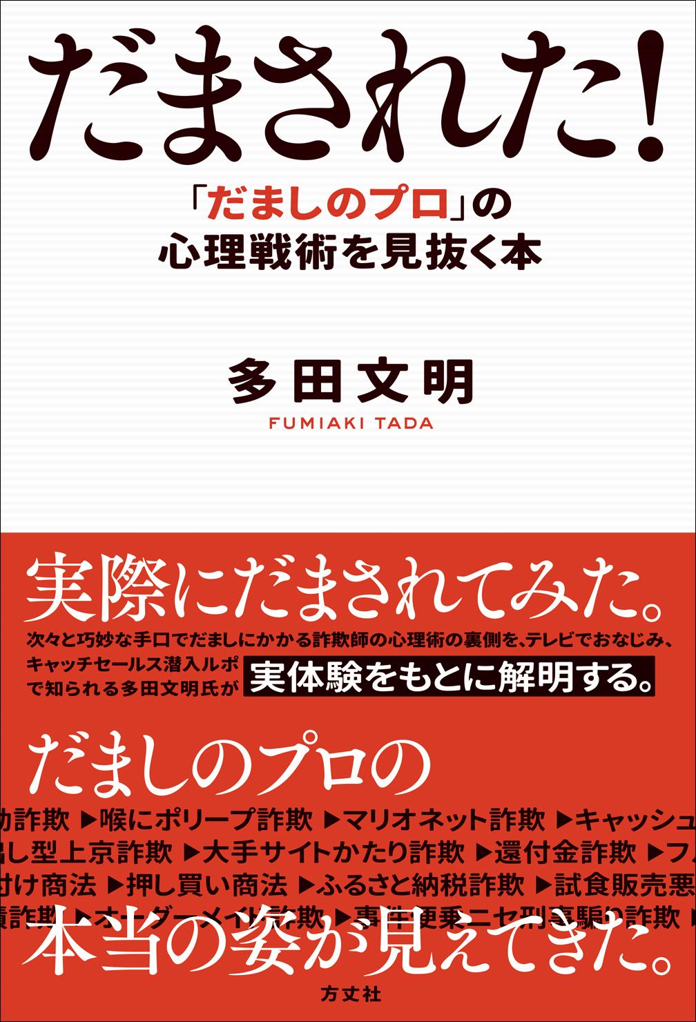 多田 新刊