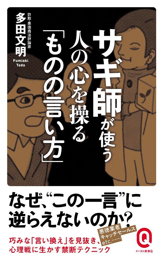 多田 最新書