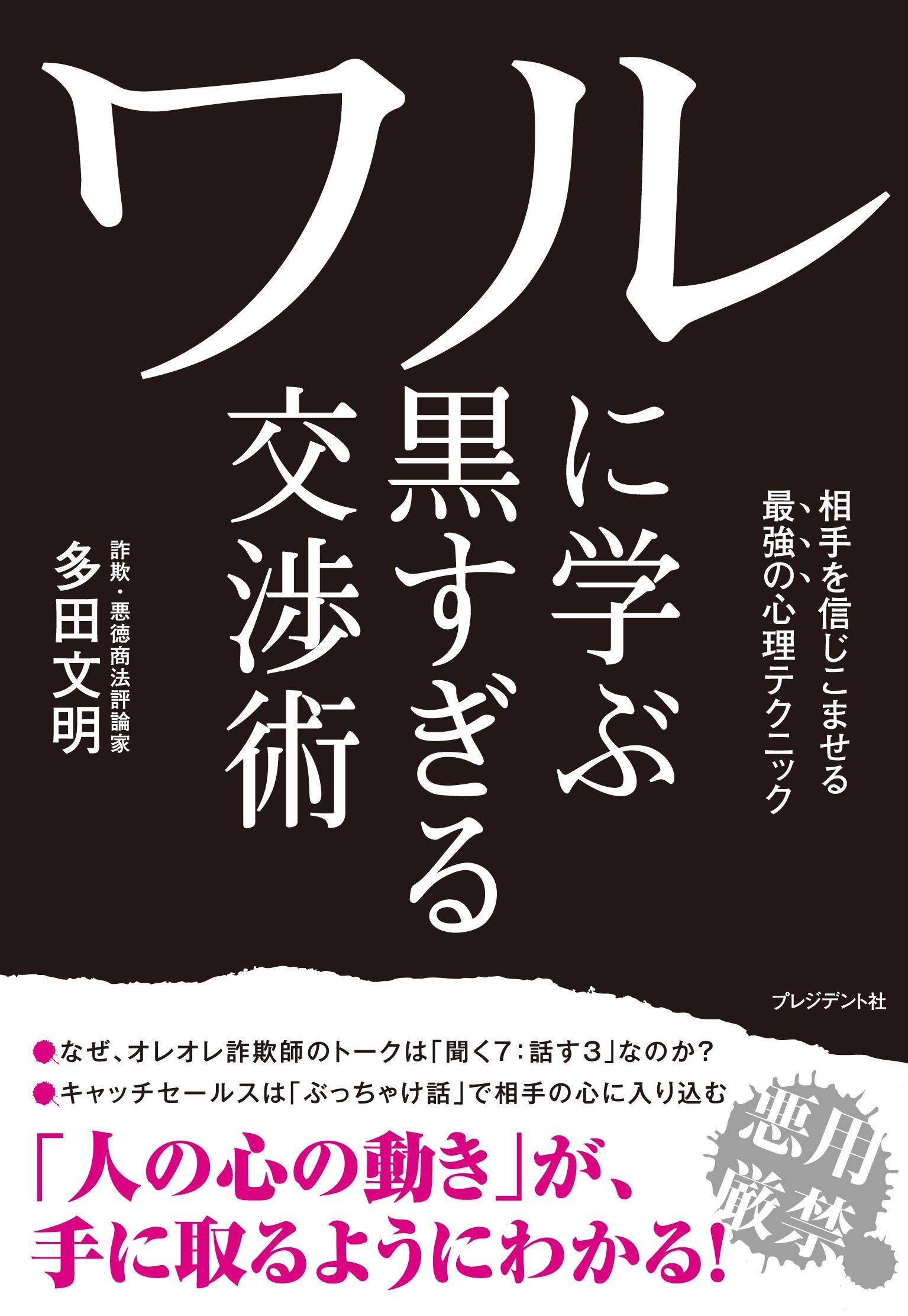 多田 新書